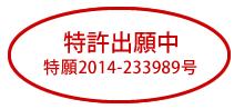 特許出願中特願2014-233989号
